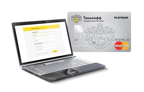 Кредитная карта Тинькофф онлайн