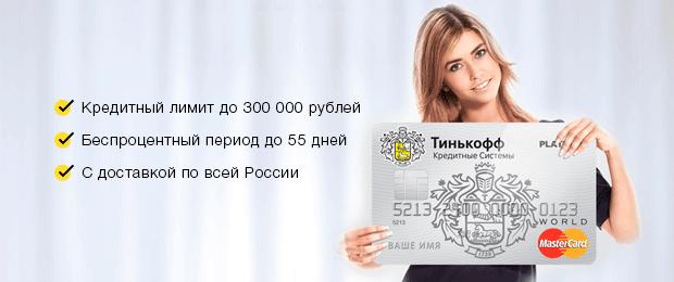 Открыть кредитную карту Тинькофф