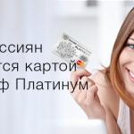 Кредитные карты Тинькофф: условия и процесс получения