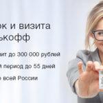 Что такое кредитная карта Тинькофф