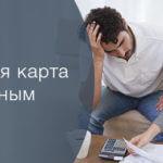 Кредитная карта безработным — особенности кредитования