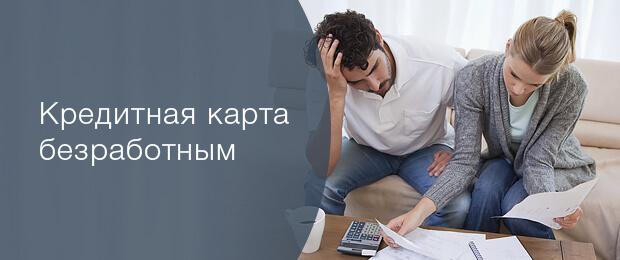 Кредитная карта безработным - особенности кредитования