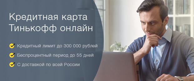 Интернет-банк Тинькофф: лучший онлайн-банк России
