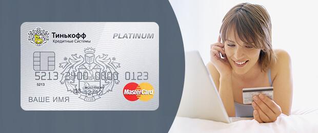 Кредитная карта Тинькофф за 5 минут