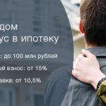 Жилье в ипотеку от Тинькофф Банка