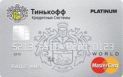Кредитная карта Тинькофф Платинум с доставкой на дом