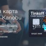 Кредитная карта Тинькофф Kanobu