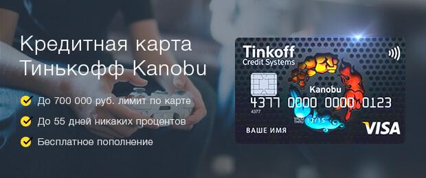 Кредитная карта Тинькофф Kanobu для геймеров с лимитом 700000 рублей