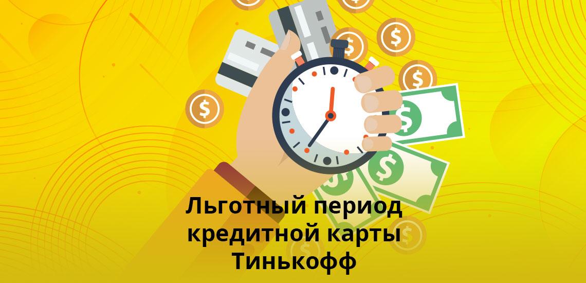 беспроцентный кредит в тинькофф банке на сколько днейкредит под залог недвижимости в крыму