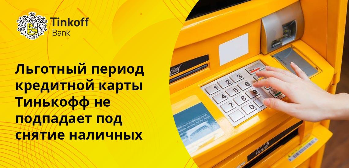 Льготный период не действует на операции по переводу на электронные кошельки