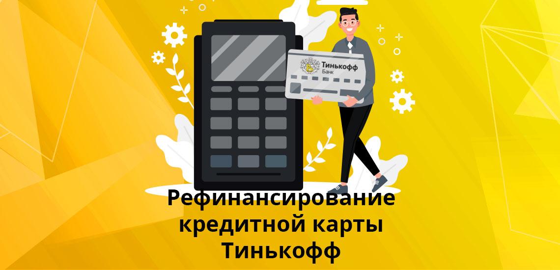 Рефинансирование кредитной карты Тинькофф (Tinkoff): лучшие банки