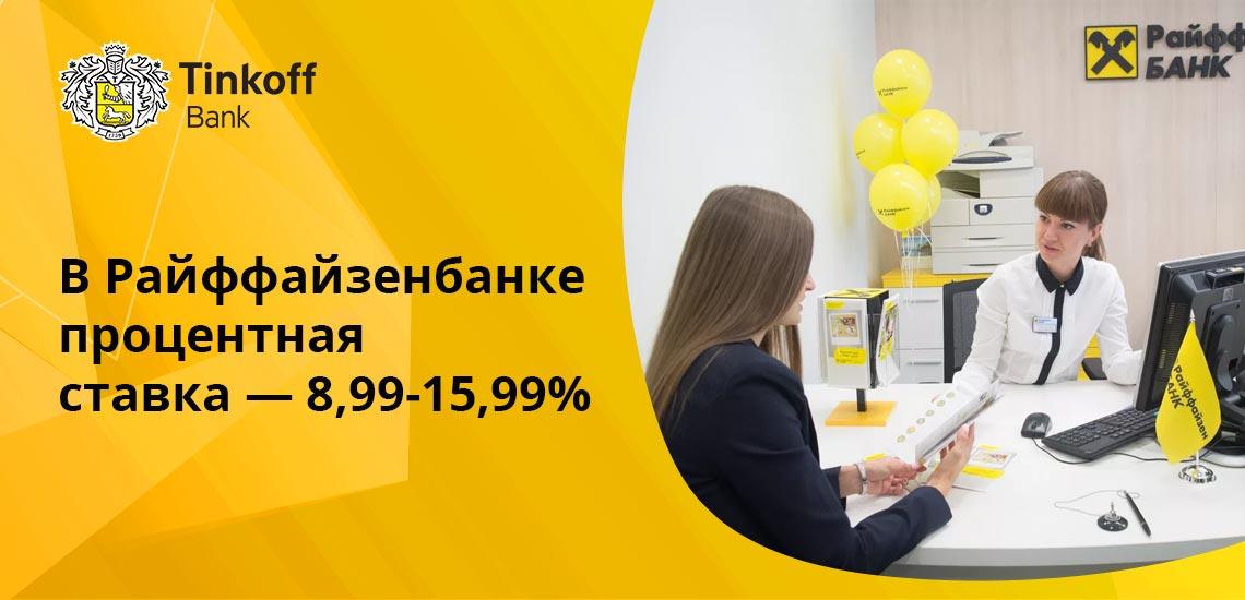 Райффайзен готов заняться рефинансированием на сумму 90 000-2 000 000 рублей