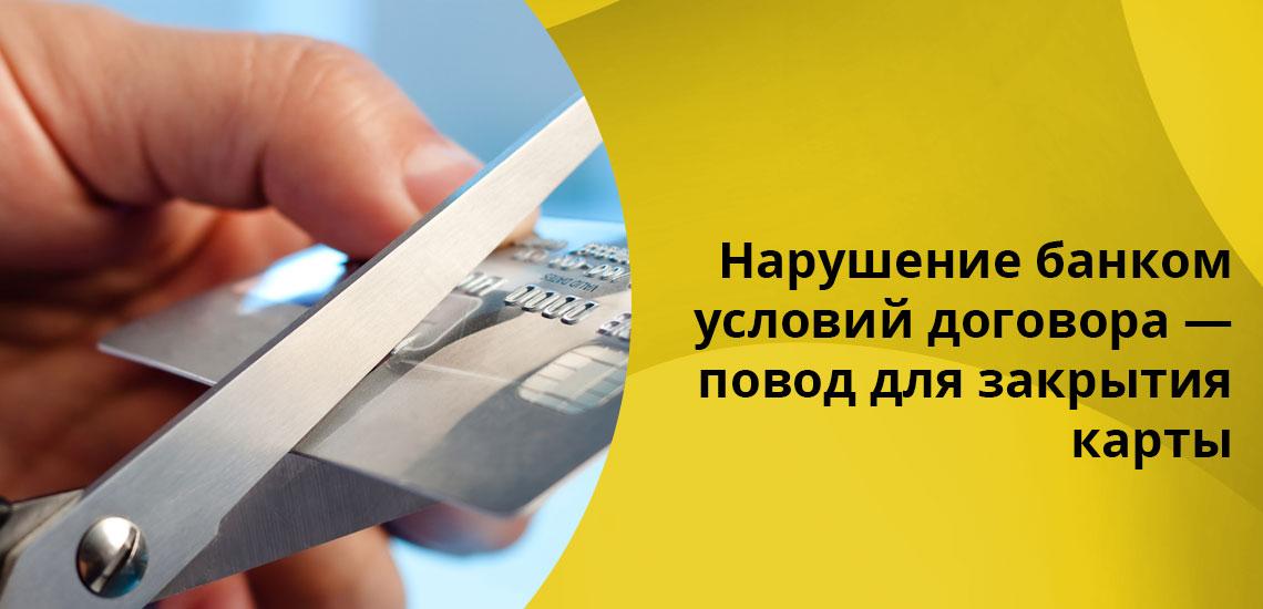 Если надобность в использовании кредитной карты отпала, клиент имеет полное право расторгнуть договор