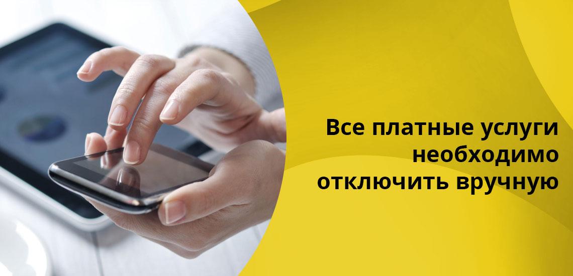 Если клиент точно не знает, какие платные услуги использует, это можно уточнить в личном кабинете