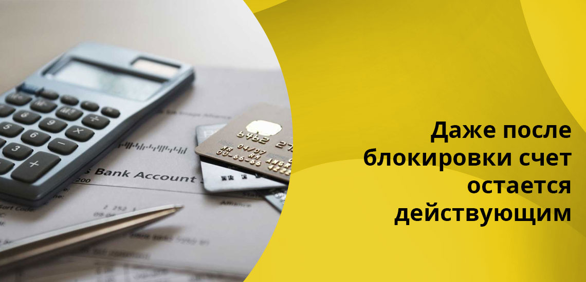 Необходимо пройти полную процедуру закрытия карты, иначе можно стать должником