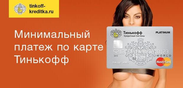 Минимальный платеж карты тинькофф