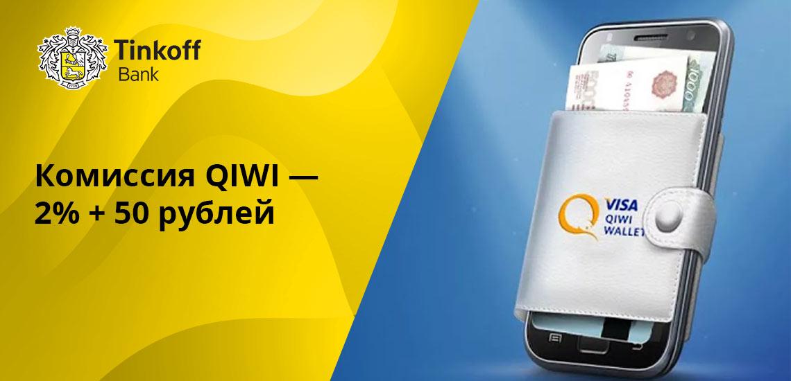 При пополнении карты Тинькофф через Webmoney — комиссия 2,5% + 40 рублей