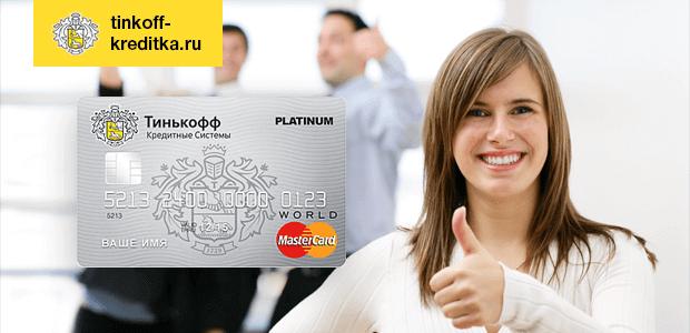 как узнать кредитный лимит по кредитной карте тинькофф