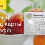 Что такое льготный период кредитной карты Тинькофф