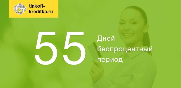 Беспроцентный период Тинькофф 55 дней