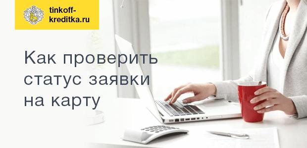 Проверить статус заявки кредитной карты банка Тинькофф