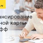Рефинансирование кредитной карты Тинькофф