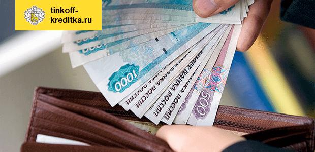 Способы снятия денег с кредитки Тинькофф Кредитные Системы