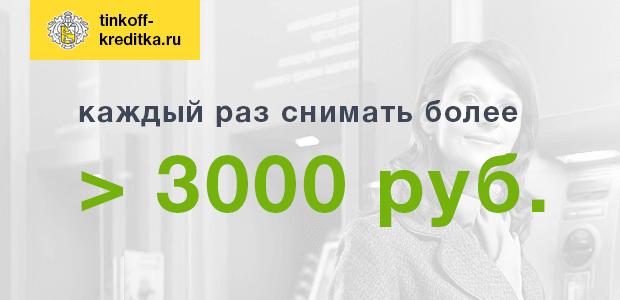 Без комиссии снимать деньги при выводе более 3000 рублей
