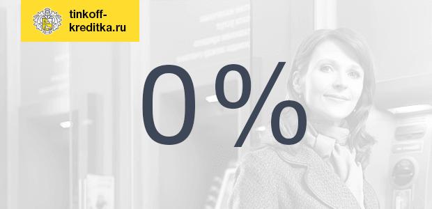 0% Тинькофф при совершении онлайн-покупок