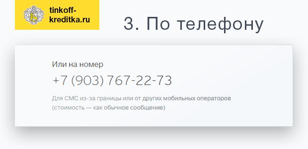 Узнать баланс карты Тинькофф по номеру телефона