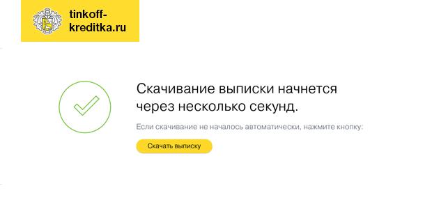 Выписка после заблокирования карты Тинькофф