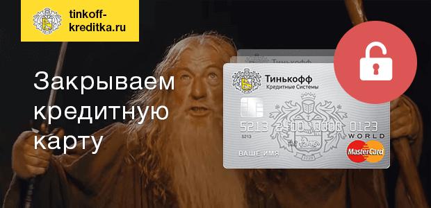 Закрыть кредитную карту банка Тинькофф