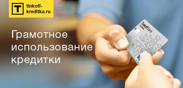 Как правильно пользоваться кредитной картой банка Тинькофф