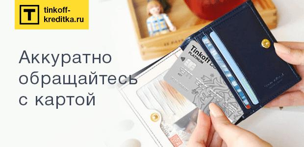 как правильно пользоваться кредиткой тинькофф