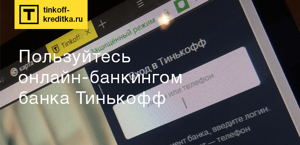 использовать карточку тинькофф платинум
