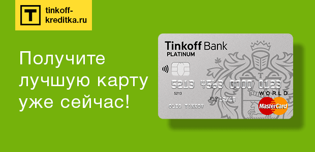 Карта Платинум от банка Тинькофф Кредитные Системы