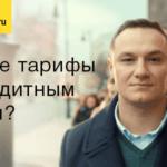 Тарифы кредитных карт банка Тинькофф