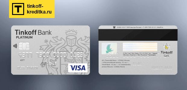 тинькофф банк тарифы по кредитным картам