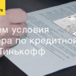 Условия договора по кредитной карте банка Тинькофф