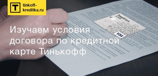 тинькофф договор кредитной карты