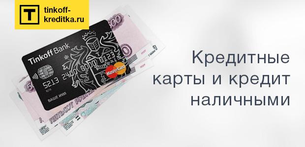тинькофф банк договор по кредитной карте