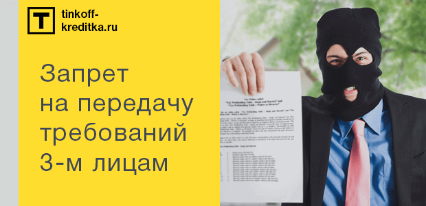 тинькофф кредитная карта условия договора