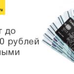 Кредит наличными до 500000 рублей от банка Тинькофф