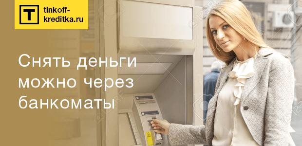 Снятие наличных денег  ТКС через банкоматы