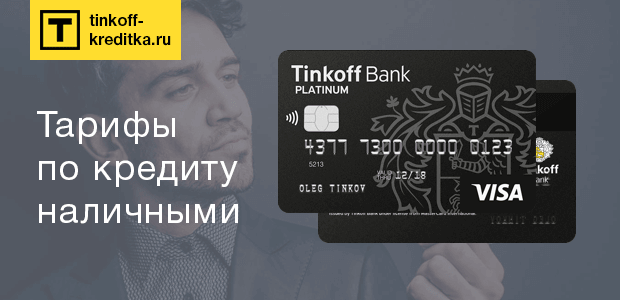 Тарифы по потреб.кредиту Tinkoff