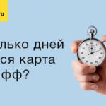 Сколько дней делается кредитная карта банка Тинькофф