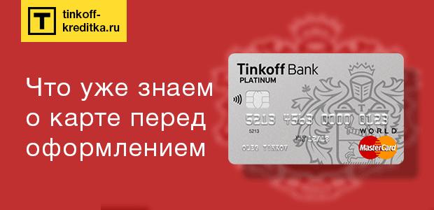 кредитная карта тинькофф изготовление сколько дней