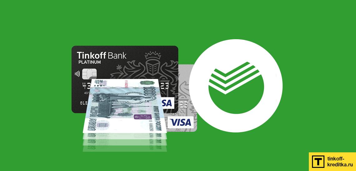 Оплатить Тинькофф через банковскую карту Сбербанка
