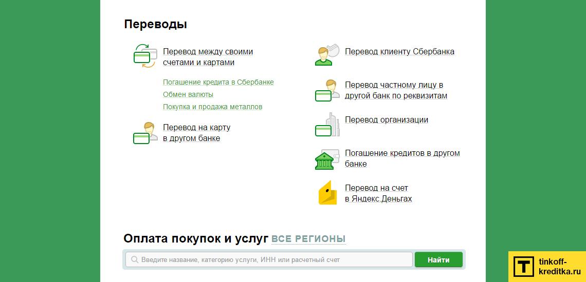 tinkoff ru cardtocard оплатить кредит по номерумикрозаймы в ярославле адреса и телефоны