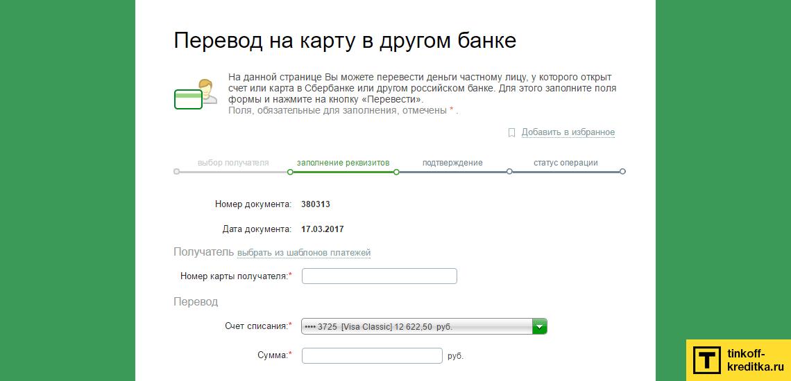 Как сделать перевод быстро